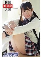 制服美少女天国 上田芹菜の画像