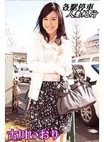 【古川いおり動画】各駅停車人妻紀行-古川いおり-イメージビデオ