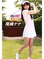 【必撮!まるごと☆ 尾崎ナナ】キュートなエロいGカップのアイドルお姉さんの、尾崎ナナの動画がエロい!