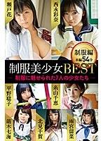 【西永彩奈動画】制服ロリ美少女BEST-制服編