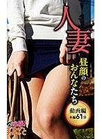 【水樹たま動画】人妻-昼顔のおんなたち-~動画編~