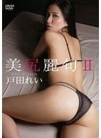 【戸田れい動画】美尻麗句-2-戸田れい-イメージビデオ