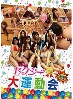 【雨宮める動画】エロ可愛い大運動会-セクシー