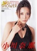 【小川奈那 Walk You 動画】SHUTTER-SHOWER-小川奈那-セクシー