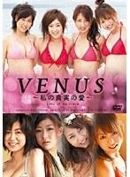 【つばきあみ KONAN】VENUS-~私の真実の愛~-イメージビデオ