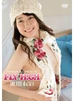 FLY H!GH 黒田有彩