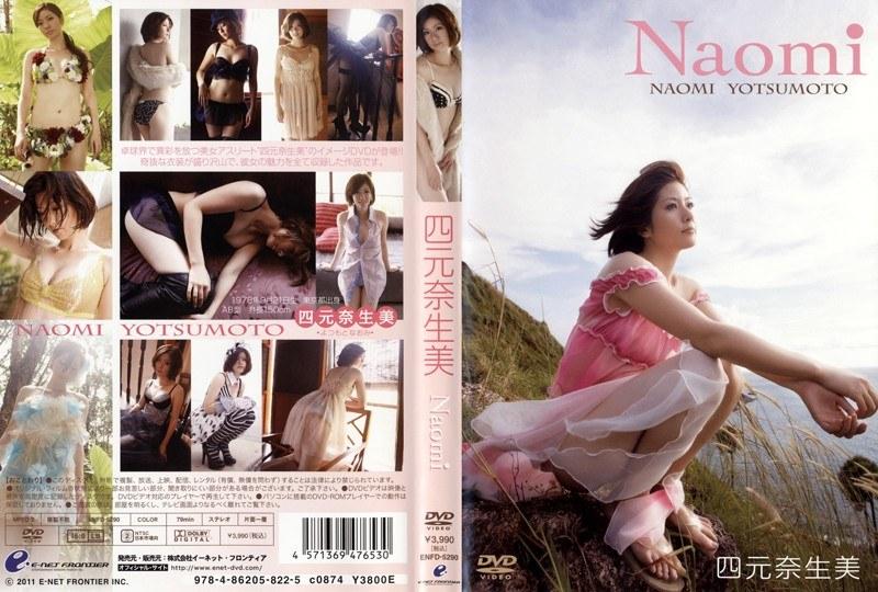 Naomi 四元奈生美