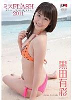 ミスFLASH2011 黒田有彩(動画)