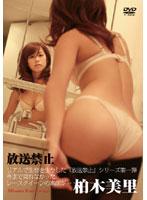 放送禁止 柏木美里, Misato Kashiwagi