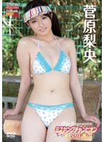 ミスヤングチャンピオン2011 菅原梨央