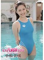 【小松美咲動画】ミスFLASH2012-小松美咲-美少女