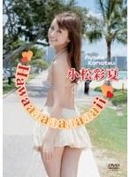 Hawaaaaaaaaaaii 小松彩夏  ストリーミング 価格 400円