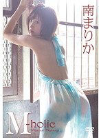 【M~holic 南まりか】スレンダーキュートなお姉さんアイドルの、南まりかのグラビア動画!