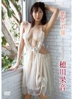 恋空予報〜Gカップ気象予報士〜 穂川果音