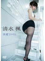 派遣ファイル 清水楓(動画)