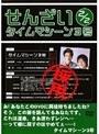 せんざい 2/2 タイムマシーン3号
