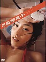 月刊 佐藤寛子
