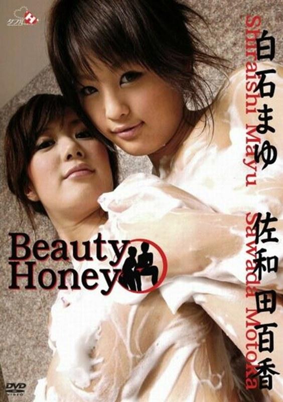 [イメージビデオ]「Beauty Honey 白石まゆ 佐和田百香」(白石まゆ)