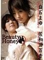 Beauty Honey 白石まゆ 佐...