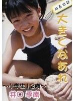 成長日記 大きくなあれ 小学生12歳 井口李南