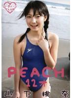 PEACH 12才 山下桃奈