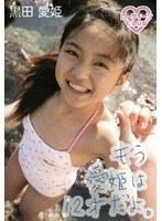 もう愛姫は12才だよ。 黒田愛姫