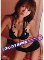 VITALITY 黒沢琴美