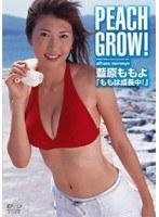 【藍原ももよ動画】PEACH-GROW!-藍原ももよ-美少女