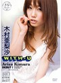 WITH-U 木村亜梨沙