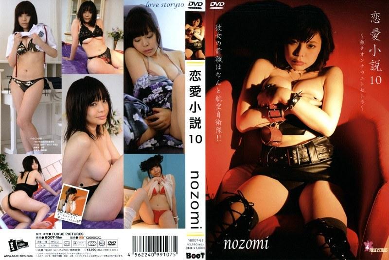 10 恋愛小説 nozomi
