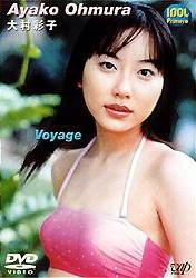 大村彩子 Voyage