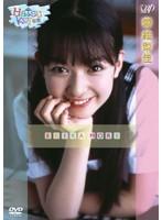 Hatsukoi <初恋> 森絵梨佳