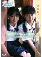 Hatsukoi <初恋> 俵有希子&小百合