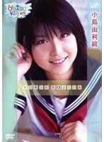 Hatsukoi <初恋> 小島由利絵