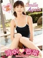 【清水若菜 動画】Smile-Again-清水若菜-セクシー