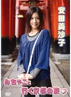 【安田美沙子動画】みちゃこと行く京都の旅-安田美沙子-トーク