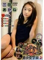 2 美少女学級 ランドセルステーション 初等部5年生 三田あかね