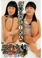 5 美少女学級 ランドセルステーション 初等部5年生 広美&初等部4年生 REIKA