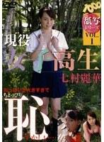 VOL.1 舐写シリーズ 現役女子高生 七村麗華
