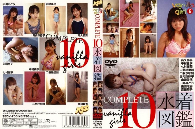 Vol.6 Vanilla Girl/COMPLETE 10 水着図鑑