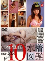 Vol.6 Vanilla Girl/COMPLETE 10 水着図鑑