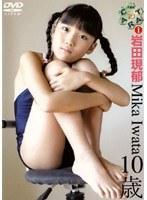 Vol.1 Ten Carat 岩田現郁10歳
