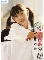 Vol.2 Ten Carat 加藤杏奈9歳