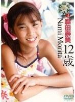 Vol.4 Ten Carat 森田奈美12歳