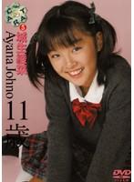 Vol.5 Ten Carat 城生綾菜11歳