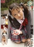 Vol.8 Ten Carat 宇越東9歳