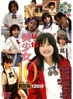 Vol.12 Ten Carat U-15美少女10人 制服編