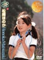 Vol.13 Ten Carat 松崎ほのか9歳