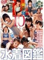 Vol.15 Ten Carat U-15美少女10人 水着編