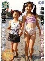 Vol.21 Ten Carat 松崎ほのか9歳&高野琴華8歳